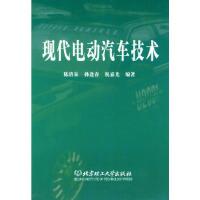 现代电动汽车技术 陈清泉,孙逢春,祝嘉光著 新华出版社