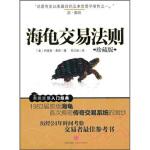 【新书店正版】海龟交易法则(珍藏版) [美] 费思,乔江涛 中信出版社,中信出版集团