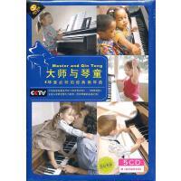 大师与琴童―琴童必听的经典钢琴音乐(5CD+家长指导手册)