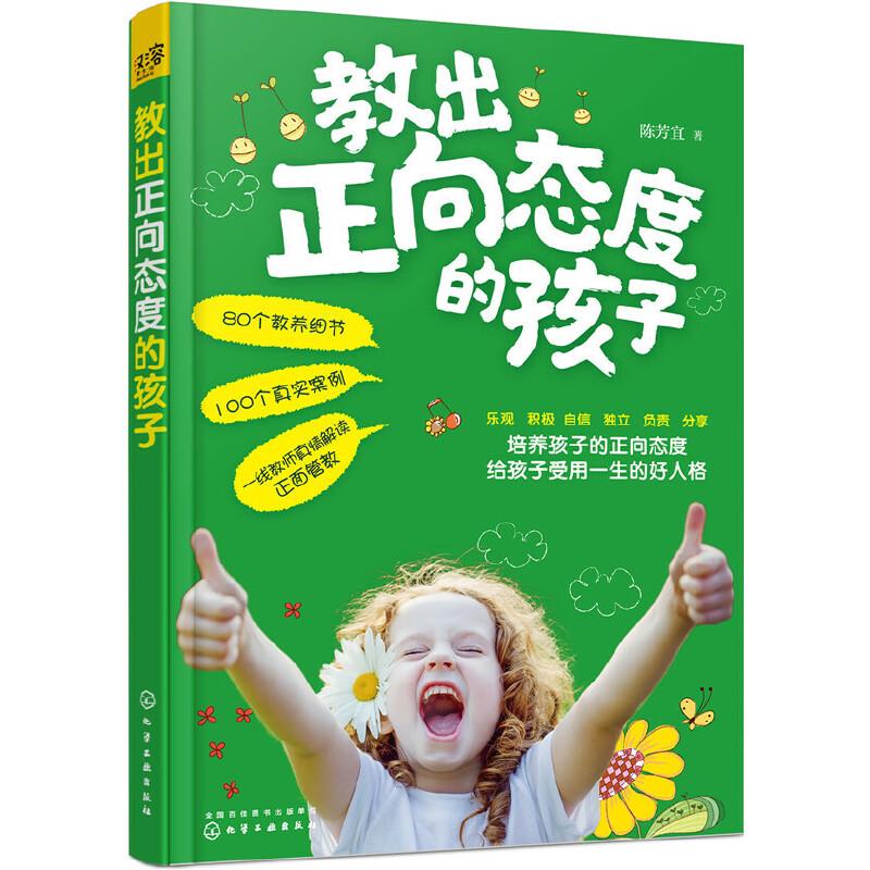 教出正向态度的孩子 正面管教实战版。80个教养细节,100个真实案例,一线教师真情解读。培养孩子的正向态度,给孩子受用一生的好人格。
