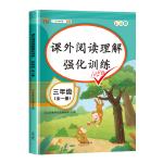 三年级课外阅读理解强化训练全一册语文新阶梯上下册同步练习册每日一练
