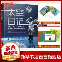 太空日记:景海鹏、陈冬太空全纪实 刘思扬 主编