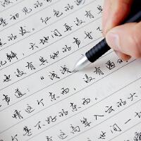 钢笔行书字帖 成人手写体行书草书字帖 连笔美文手写摘抄练字帖