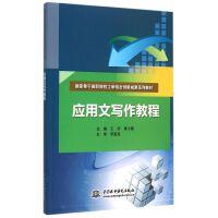 应用文写作教程(国家骨干高职院校工学结合创新成果系列教材) 中国水利水电出版社