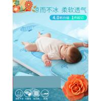 【支持礼品卡】婴儿凉席新生儿冰丝幼儿园宝宝午睡婴儿床凉席儿童席子透气夏季 i5d