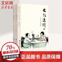 史记选读(2册) 上海财经大学出版社