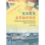 实用英美文学知识导读,夏丹,吉林大学出版社9787560186283