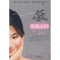 【新书店正版】25岁小美女的养颜心经,罗丹妮著,朝华出版社9787505421004