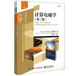 【正版全新直发】计算电磁学(第二版) (美)Jian-Ming Jin(金建铭) 9787121343339 电子工业