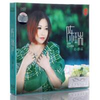正版 陈瑞CD专辑 经典金曲发烧女声汽车载CD音乐光盘碟片唱片