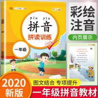 拼音拼读训练一年级拼音拼读专线练习册 人教部编版