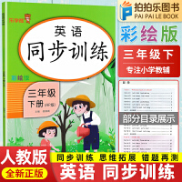 同步训练三年级下册英语 人教PEP版