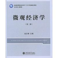微观经济学(第二版)