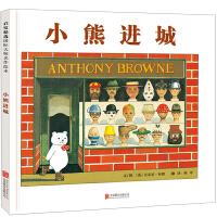 """小熊进城――安东尼.布朗 """"小熊""""系列作品!"""