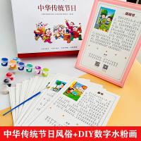 中华传统节日风俗文化常识+DIY手工数字水粉画(礼盒装)赠视频教学+画笔+颜料+画框5-8-12岁儿童学画画入门涂鸦填色