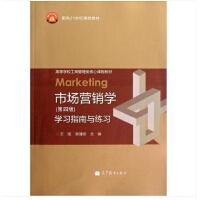 市场营销学(第4版)学习指南与练习 王旭 9787040356144