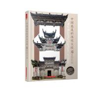 中国最美的深宅大院6
