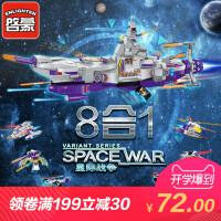 启蒙积木拼装玩具儿童益智拼插合体模型男孩智力6-8-10岁星际战舰