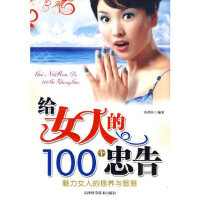 给女人的100个忠告,刘碧玲著,天津科学技术出版社9787530852156