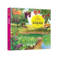 童眼�R天下科普�^.好吃的果蔬 童心 ��L 9787122299482 化�W工�I出版社 正版�D��
