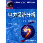 电力系统分析(上册)(第三版)