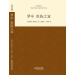 外国文学经典名家名译(全译本) 罗亭・贵族之家
