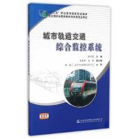城市轨道交通综合监控系统