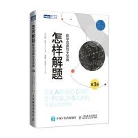 怎样解题 数学竞赛攻关宝典(第3版)