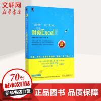 """""""偷懒""""的技术:打造财务Excel达人 罗惠民,钱勇 著"""