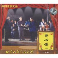 中国话剧大系-丹心谱(上下)VCD( 货号:20000080230927)