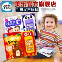 【原装进口】美乐儿童手机发声玩具宝宝启蒙早教点读机幼儿认知拼音有声挂图