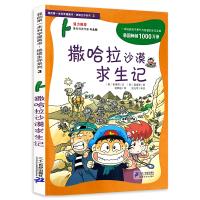 撒哈拉沙漠求生记我的本科学漫画书绝境生存系列漫画版荒野求生 小学生课外读物7-14岁少儿童卡通漫画故事书籍