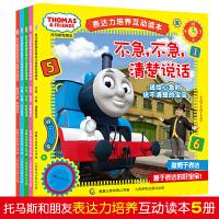 托马斯小火车书籍全套5册 不气不气好好说话/托马斯和朋友表达力培养互动读本 儿童语言表达能力训练书 幼儿启蒙3-6周岁宝