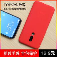 魅族16s手机壳砂岩16X防滑手感16thPlus手机套保护ins软壳