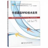 传感器及RFID技术应用(高职高专物联网应用技术专业十三五规划教材)