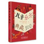 儿童绘本典藏100