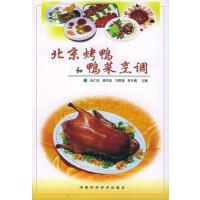 【二手书9成新】北京烤鸭和鸭菜烹调 张仁庆 等 河南科学技术出版社 9787534932595