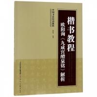 楷书教程欧阳询九成宫醴泉铭解析(中国书法培训教程)