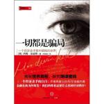【二手旧书9成新】一切都是局 约翰・珀金斯,刘纯毅 中信出版社,中信出版集团 9787508622606