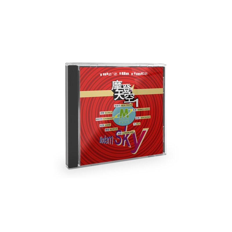 正版 摩登天空1艺人合辑 清醒/超级市场/新裤子乐队 cd 摇滚音乐 清醒/超级市场/新裤子乐队 cd