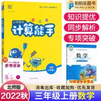 计算能手三年级上册数学北师大版 2021秋新版