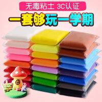 超轻粘土24色100g大包装橡皮泥儿童套装手工diy无毒太空彩泥黏土