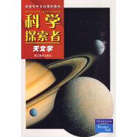 科学探索者-天文学-第二版【正版书籍,达额立减】
