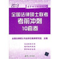 全国法律硕士联考 考前冲刺10套卷(2013)(清华考研。精品备考丛书)