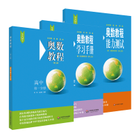 奥数教程高中第一分册(第七版)套装(教程+能力测试+学习手册全3册)