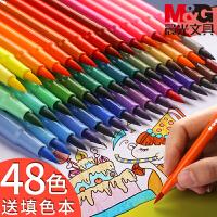 晨光软头水彩笔彩色笔24色画笔小学生用36色儿童幼儿园手绘画套装48色安全无毒可水洗手绘小孩彩笔
