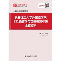 非纸质书!!圣才2019年长春理工大学外国语学院821语言学与英美概况考研全套资料