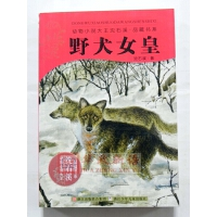 正版 野犬女皇 浙江少年儿童出版社