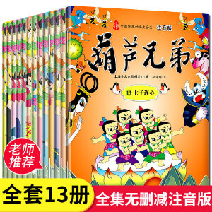金刚葫芦娃故事书 全集葫芦兄弟绘本图书注音版 正版完整共13册 3-6-9