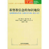 【二手旧书九成新】基督教信念的知识地位 (美)普兰丁格,刑滔滔 9787301080580 北京大学出版社